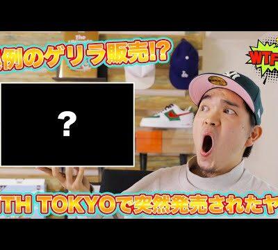 KITH TOKYOで突然発売されたあのスニーカー恋をした朝岡です[スニーカーレビュー] New Balance