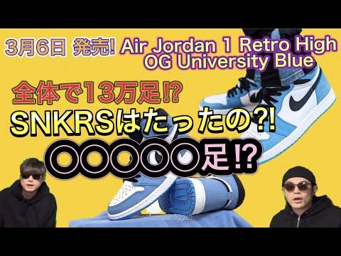 "SNKRSにセットされているストック数は?!NIKE Air Jordan 1 High OG ""University Blue"" 555088-134 Air Jordan 6 ""Electric Green"