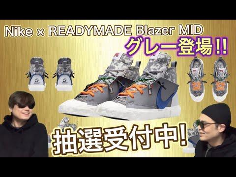 """抽選開始2021年3月6日発売!別カラー!Nike(ナイキ) × READYMADE(レディメイド) Blazer MID (Limited ) Air Jordan 1 High OG """"Patent Bred"""""""