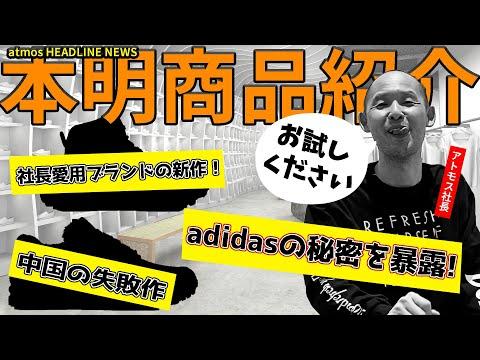 秘密を暴露!?|atmos(アトモス)社長流商品紹介! のはずが...またもや爆弾発言!?