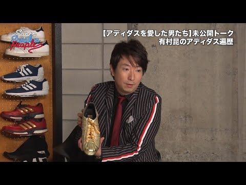 #5 未公開トーク④ /「adidas(アディダス)遍歴」有村昆編【WOWOW】