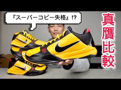 真贋比較|Kobe 5 Bruce Lee|スーパーコピー失格!?