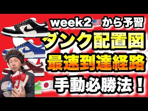 "SUPREME(シュプリーム) × NIKE(ナイキ) SB DUNK LOW ""GOLD STARS"" 配置図&最速到達経路 手動必勝法"