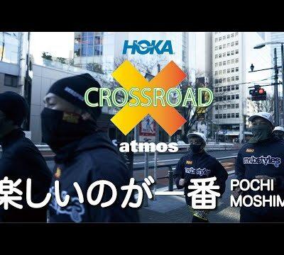 HOKA(ホカ) ONE ONE x atmos(アトモス) CROSSROAD Episode 10【楽しいのが一番!】MOBSTYLESトシちゃんと渋谷を走る!