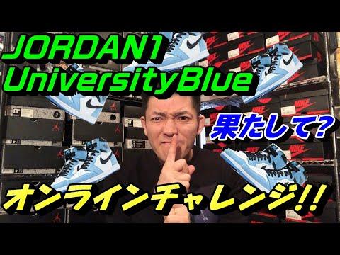 ナイキ エアジョーダン1 ユニバーシティブルーをオンラインチャレンジ!