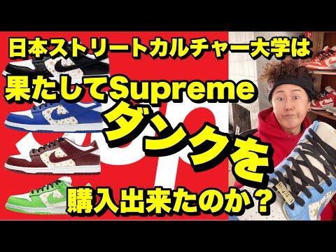 本日Supreme Sb Dunk 祭り|シュプリーム ナイキ ダンク ロー 購入出来たのか? 21ss week2