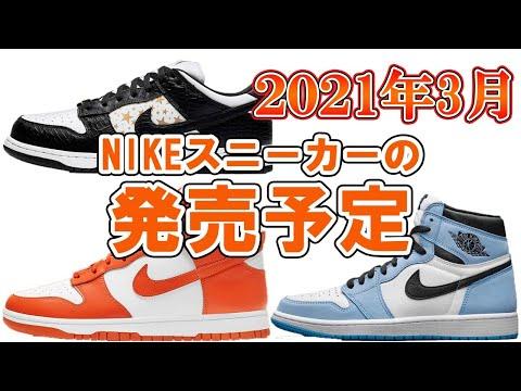 2021年3月NIKE(ナイキ)スニーカー発売予定!