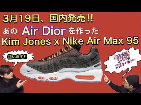 "国内2021年3月19日発売!Kim Jones x Nike Air Max 95! Travis Scott x Air Jordan 6 ""British Khaki"""