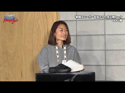 #6 未公開トーク② /「新興スニーカー」UGG編【WOWOW】