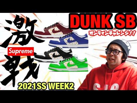 超激戦!SUPREME 2021SS WEEK2!スケーターなら絶対欲しいNIKE DUNK SB LOW!シュプリーム ナイキ ダンク オンラインチャレンジ