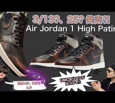 "2021年3月13日発売? 3月25日発売?!Air Jordan 1 High OG ""Patina""!Air Jordan 11 Low ""Legend Blue"""
