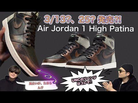 """2021年3月13日発売? 3月25日発売?!Air Jordan 1 High OG """"Patina""""!Air Jordan 11 Low """"Legend Blue"""""""