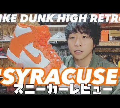 """NIKE DUNK HIGH RETRO """"SYRACUSE(シラキュース)""""スニーカーレビュー"""