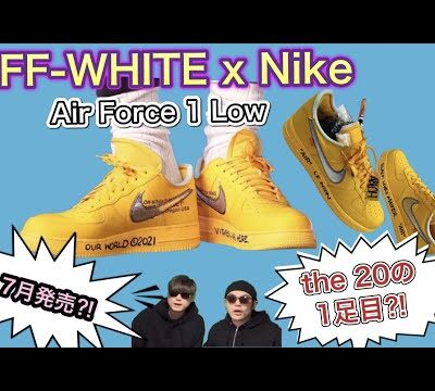 2021年7月発売? OFF-WHITE(オフホワイト) x Nike Air Force 1 Low University Gold