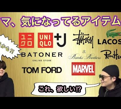 2021年春!イマ、気になってるアイテム!+J, BATONER, Brooks Brothers Ron Herman, TOM FORD, STUSSY LACOSTE x Ricky Regal