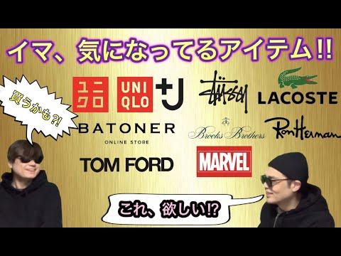 2021年春!イマ、気になってるアイテム!+J, BATONER, Brooks Brothers Ron Herman, TOM FORD, STUSSY LACOSTE x Ricky Regal