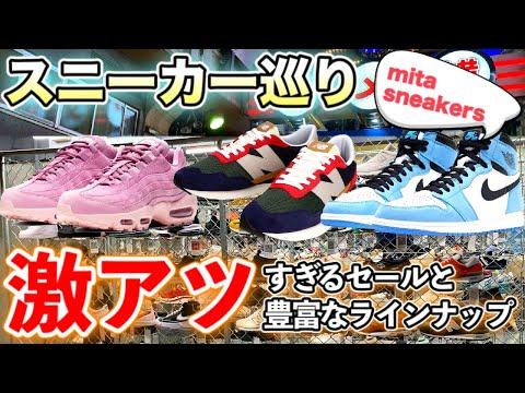 超絶お買い得なコーナーも!バラエティ豊富な老舗ミタスニーカーズをとことん堪能|mita sneakers/NIKE/New Balance/adidas etc