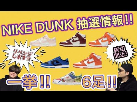 """締め切りは明日!抽選情報!Nike Dunk High """"Syracuse"""" Nike Dunk Low """"City Market"""" Nike Dunk Low """"Orange Pearl"""""""
