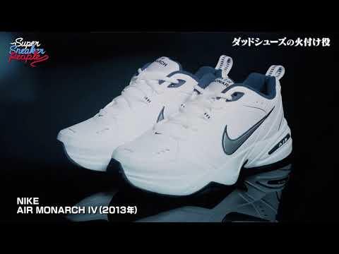 名作スニーカー紹介 #9/NIKE『AIR MONARCH』【WOWOW】