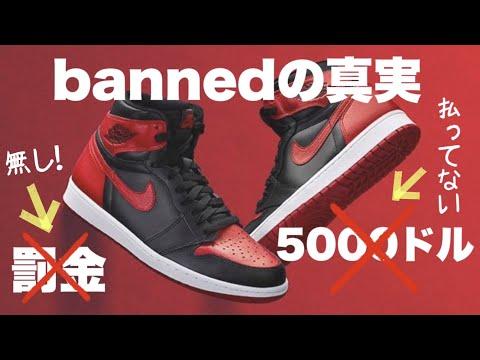 【30年越しの真相】NIKE Air Jordan 1 Bred Bannedの真実【ナイキ エアジョーダン1 ブレッド バーンド 禁止されたスニーカーの裏側】