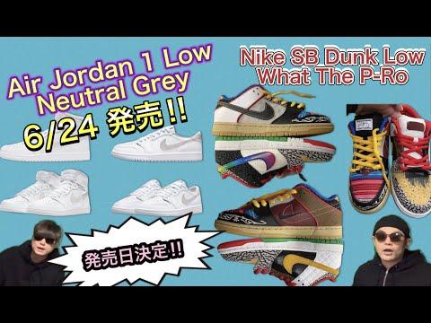 """2021年6月24日発売?NIKE Air Jordan1 Low OG """"Neutral Grey""""エアジョーダン1 Paris Saint-Germain x Air Jordan7"""