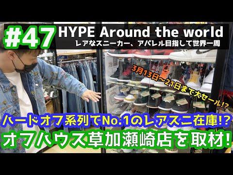 【#47】ハードオフ系列で最もレアスニーカー、シュプリームが揃ってる店舗が埼玉県草加市で発見!?OFFHOUSE草加瀬崎店を貸し切って取材してみた!
