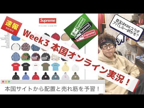 緊急速報|シュプリーム Week3 本国オンライン実況!配置や売れ筋、ナイキ コラボアパレルなど