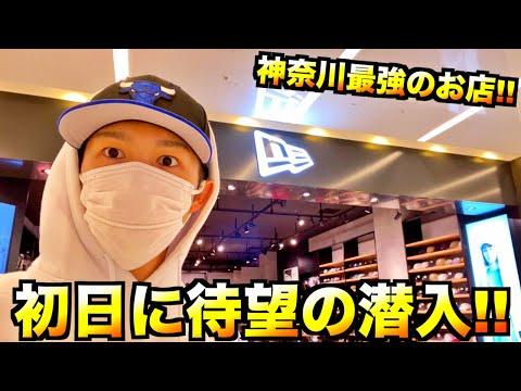 遂にオープン!ラゾーナ川崎に最強のキャップショップが誕生したので1番に入店したぜ【スニーカー・ニューエラ】