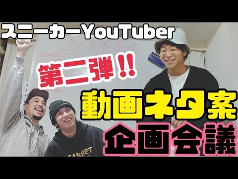 【第二弾‼︎】スニーカーYouTuber 動画ネタ案企画会議!