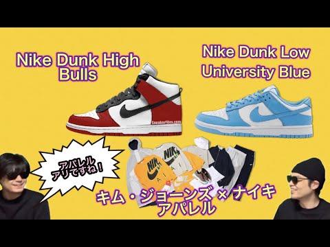 発売は近い?!Nike Dunk High Bulls!Nike Dunk Low University Blue Kim Jones