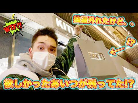 [スニーカー・KITH]抽選は外れたけど、ハイエナ朝岡、KITH TOKYOへ残り物を探しに行く -Chillin' Fashion Crib Vol.423-