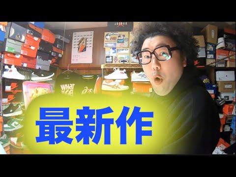 【最新作】大満足の1足 【スニーカー研究】NIKE(ナイキ)