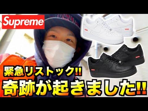 Supreme(シュプリーム)×NIKE AIR FORCE1が緊急リストック!果たして抽選連敗を脱却できるか!?