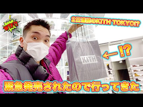 [スニーカー・KITH]突然発売されたあれを買いに2日連続でKITH TOKYOに行ってきました -Chillin' Fashion Crib Vol.424-
