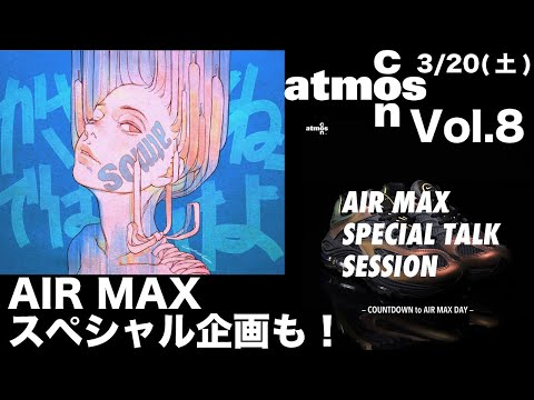 atmos con開催間近!AIR MAX DAYキャンペーンを解説!Countdown to AIR MAX DAY2021