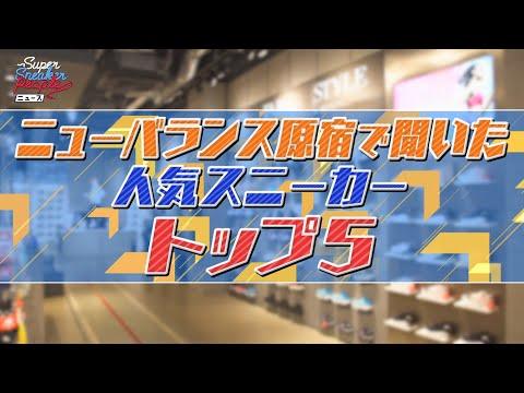 スニーカーニュース⑥/New Balance(ニューバランス)原宿 人気スニーカーランキング【WOWOW】