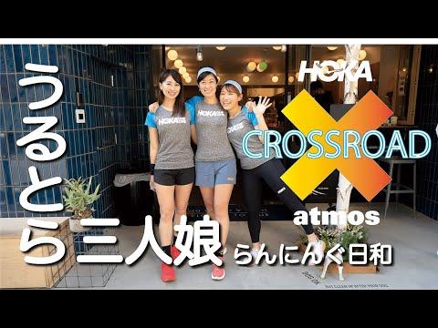 【ウルトラマラソン】仲良しうるとら3人娘らんにんぐ日和!HOKA ONE ONE x atmos CROSSROAD Episode 11
