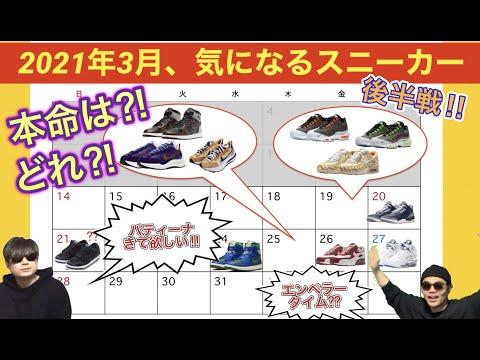 """2021年3月、気になるスニーカー後半戦!本命は?Air Jordan 1 High OG """"Patina"""" Kim Jones x Nike Air Max 95"""