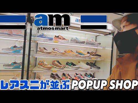 """【3月28日迄】atmosがまるでコンビニ!POPUP SHOP""""atmos MART"""""""