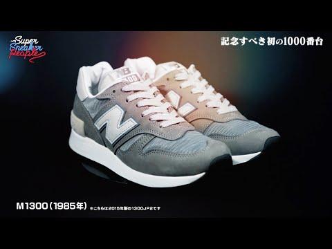 名作スニーカー紹介 #10/New Balance『M1300』【WOWOW】