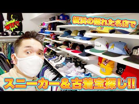 久々に登場の横浜にある隠れた名店でスニーカー&古着の宝探し|スニーカー・古着