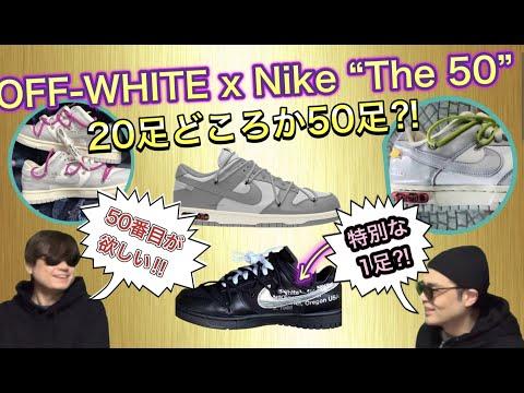 """50パターン出たきた?OFF-WHITE x Nike """"The 50"""" Collection!c/o Virgil Abloh CACTI アパレルコレクション"""