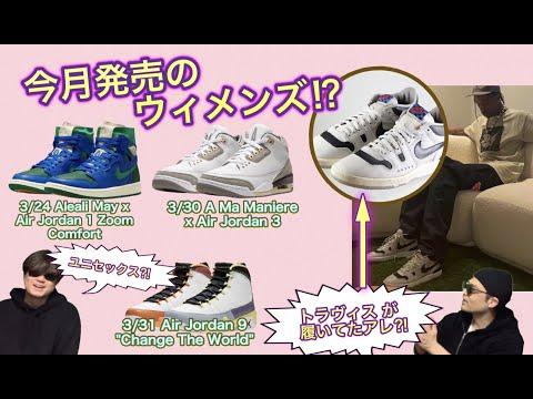 今月発売のWMNSのジョーダンシリーズ!ユニセックス!A Ma Maniere x Air Jordan 3 Aleali May x Air Jordan 1 Zoom Comfort