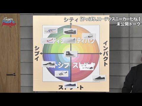 #7 未公開トーク 前編 /「ローテクマトリクス図」VANS編【WOWOW】