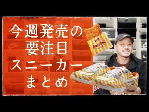 今週発売の要注目スニーカーまとめ【2021年3月②】NIKE adidas