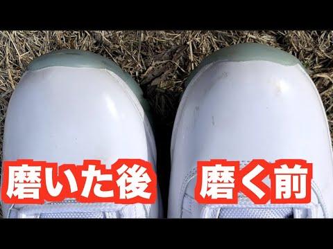 エナメルがピカピカに  友人に勧められたエナメルの手入れ方法【スニーカー研究】NIKE