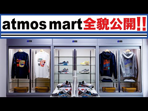 NIKE AIR MAX(ナイキ エアマックス)のコンビニが原宿にオープンしました。 -atmos TV-Vol.251-