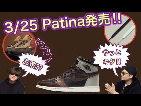 """SNKRS 2021年3月25日発売決定!Air Jordan 1 High OG """"Patina""""!CLOT x Nike Air Max 1 """"K.O.D. — CHA"""""""
