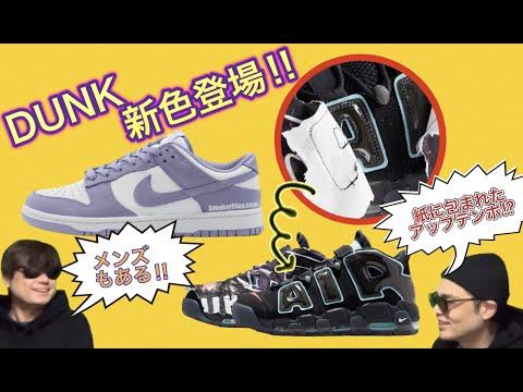 新色発売!Nike Dunk Low OG Purple Pulse!NIKE sacai LDwaffle x clot Nike Air More Uptempo