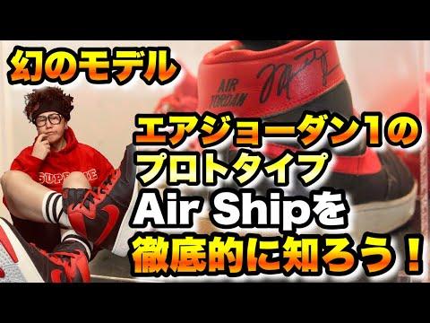 Nike Air Ship Banned|幻のスニーカー!エアジョーダン1のプロトタイプと言われるエアシップを徹底的に知ろう!